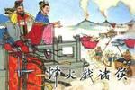 西周257年世系傳承表與大事記 | 經典中國通史52