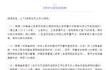 郑州2020年中招政策发布,体育考试暂停,中招考试按600分录取!