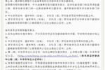 網上報名系統注冊填寫說明|2022級清華-康奈爾雙學位金融MBA項目