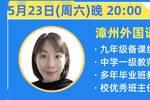 漳州中考指導 | 4周7科特訓第三周·名校名師特訓,本周六繼續開講!