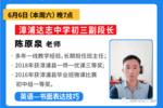 漳州中考指导 | 英语质检冲刺课,本周六免费听讲!