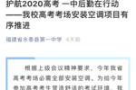 多地中高考考场筹备安装空调,江苏呢?