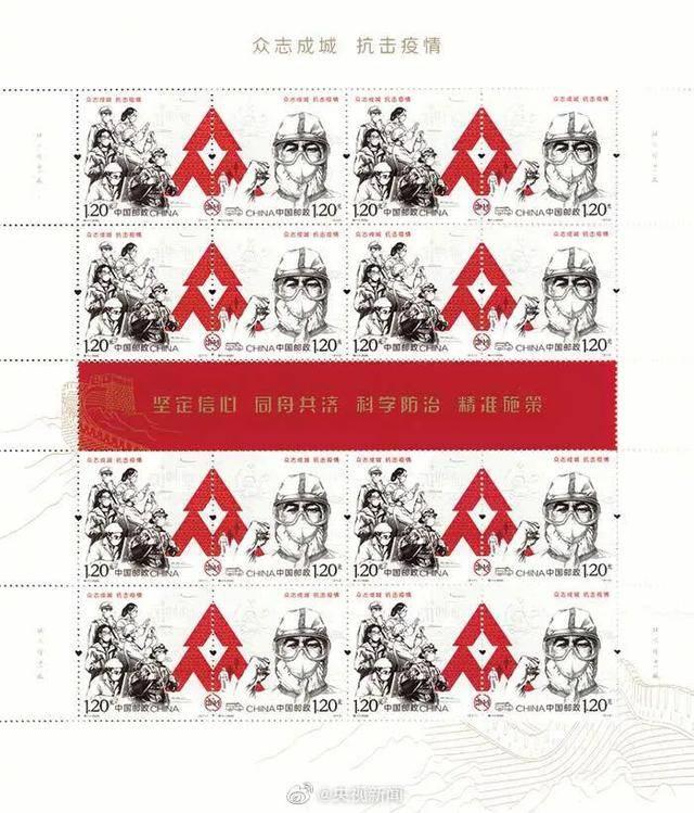 """中国邮政首发战疫邮票  网友说:纪念这场14亿人的战""""疫""""!"""
