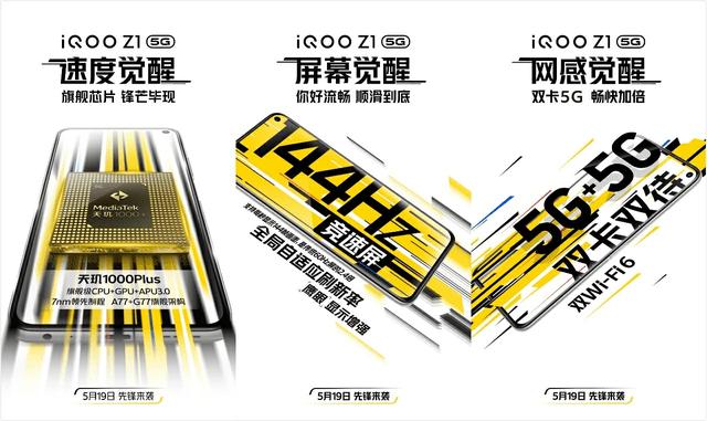 官方確認作為雙5G手機iQOO Z1還將采用目前業內最高的144Hz競速屏