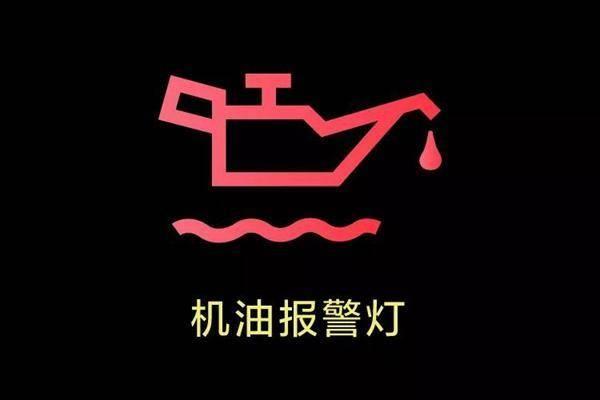 """1,""""长嘴茶壶灯""""——机油报警灯"""