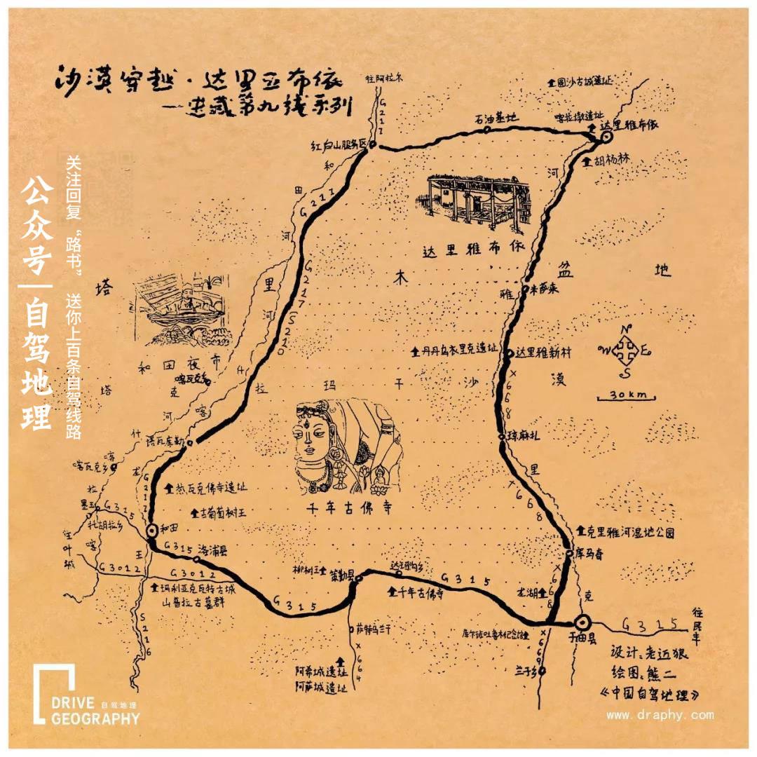 原创究竟是什么线路,吸引一群地理专家和自驾大咖齐聚新疆和田?丨中国旅游日