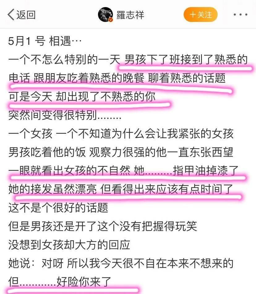 王思聪评论罗志祥究竟怎么回事?王思聪评论罗志祥令人震惊(图39)