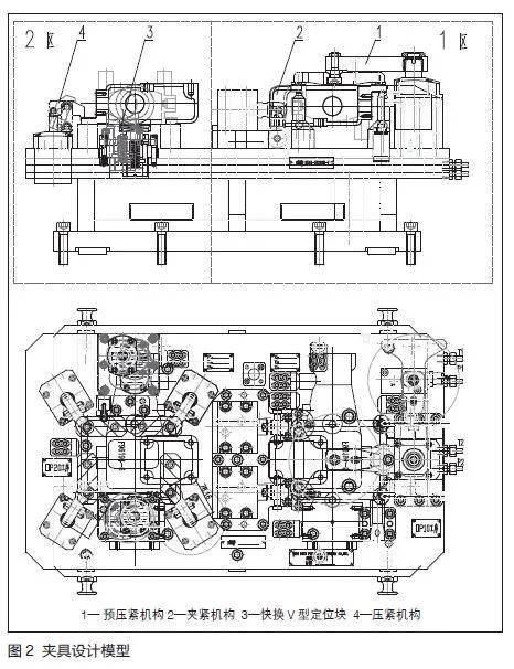 操纵装置壳体通用快速液压夹具的设计思路及应用图片