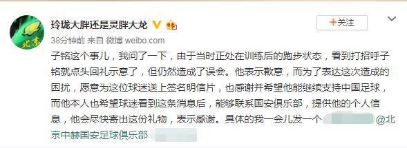 王子铭回应控诉:当时已回礼示意 对误会愿送上明信片