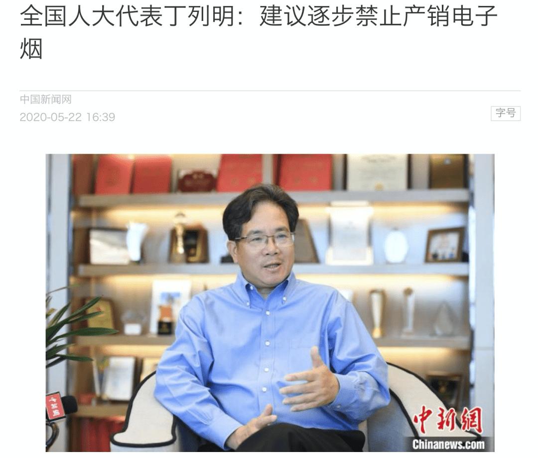 四问贝达药业董事长丁列明,电子烟行业有话说