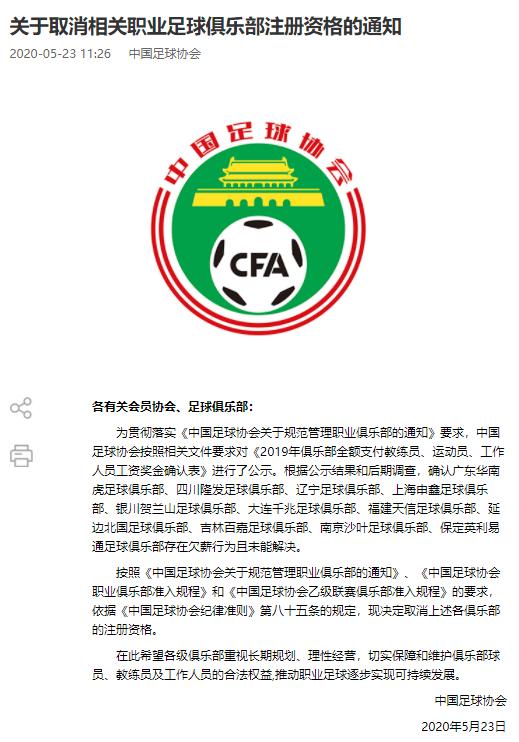 上午11点,中国足坛67年老牌劲旅官宣解散,16家