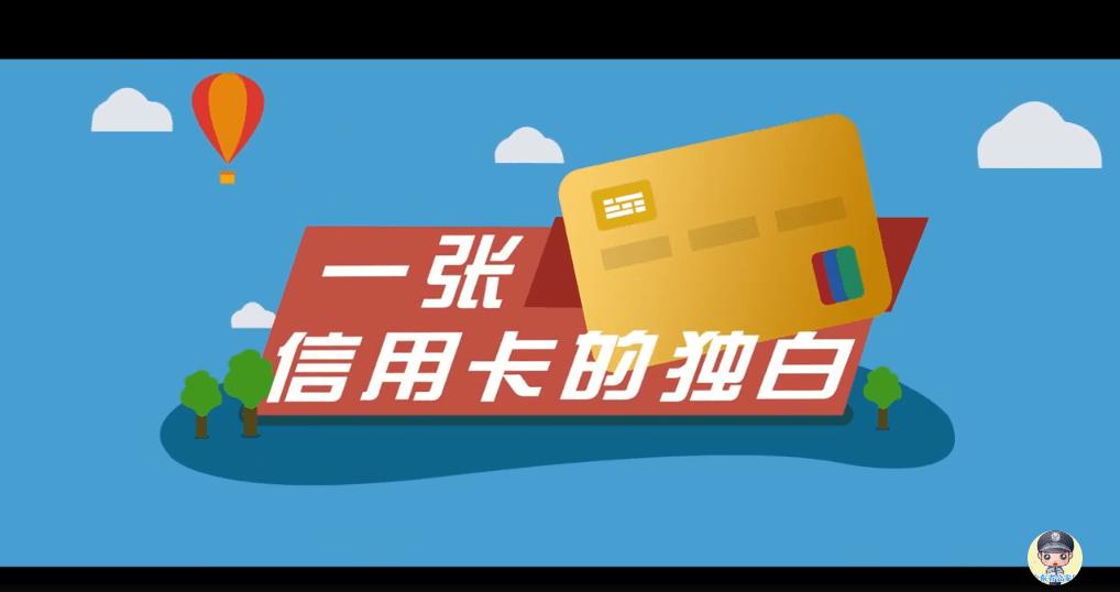 一张信用卡的独白