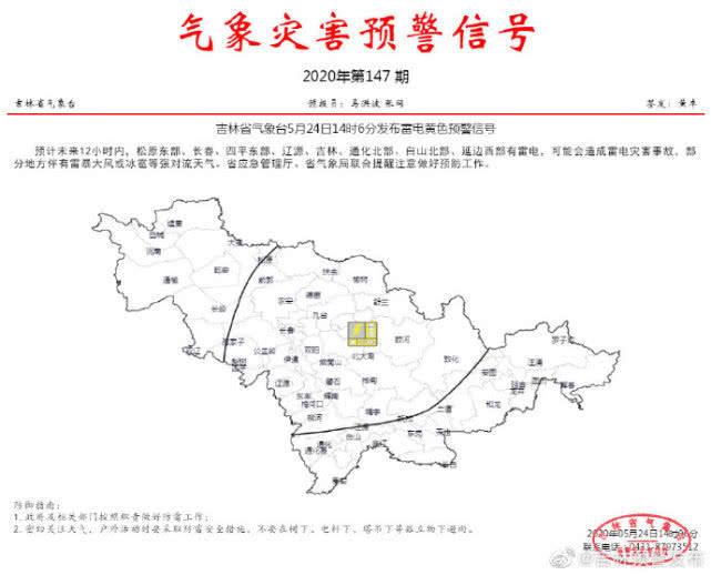 吉林省气象台5月24日14时6分发布雷电黄色预警信号