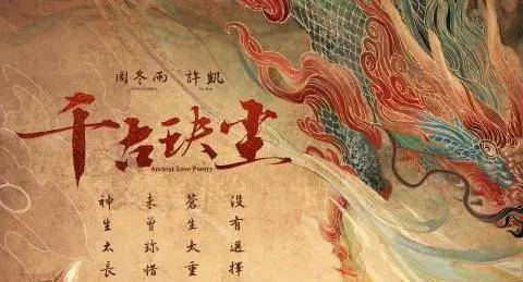 电视剧《千古玦尘》5月23日在横店开机