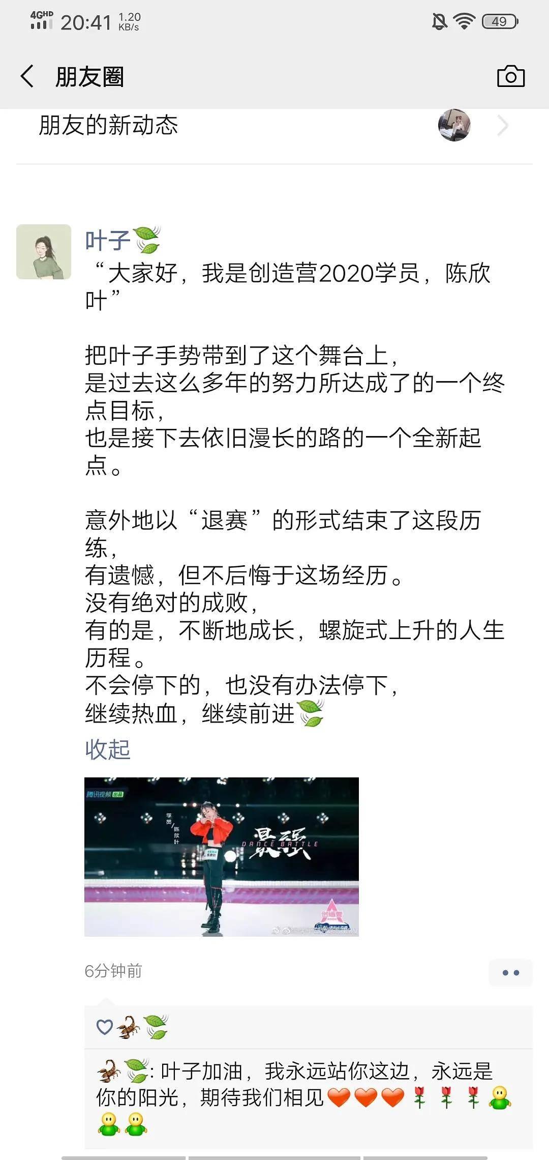 『钟欣』其他人在节目里演技在线《创造营2020》陈欣叶开锤剧本自己意外退赛