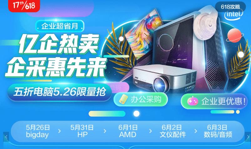 京东618开启企业购Big Day!办公电脑5折抢、文具低至9.9元