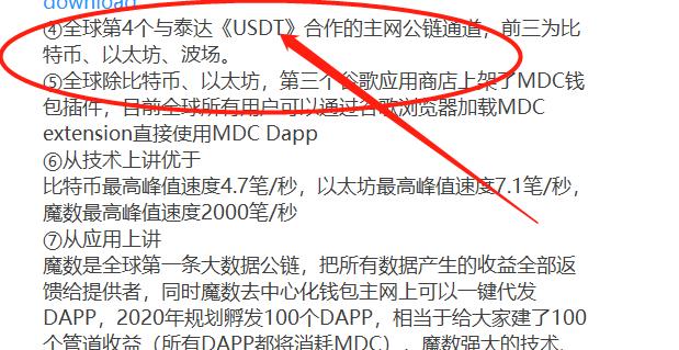 曝光| 虚假公链-MDC魔数公链,谎称USDT在其平台发布,公然欺诈投资者-区块链315