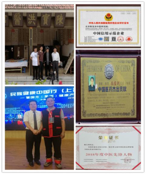 北京陈宝洪中医研究院  陈宝洪院长1(图35)