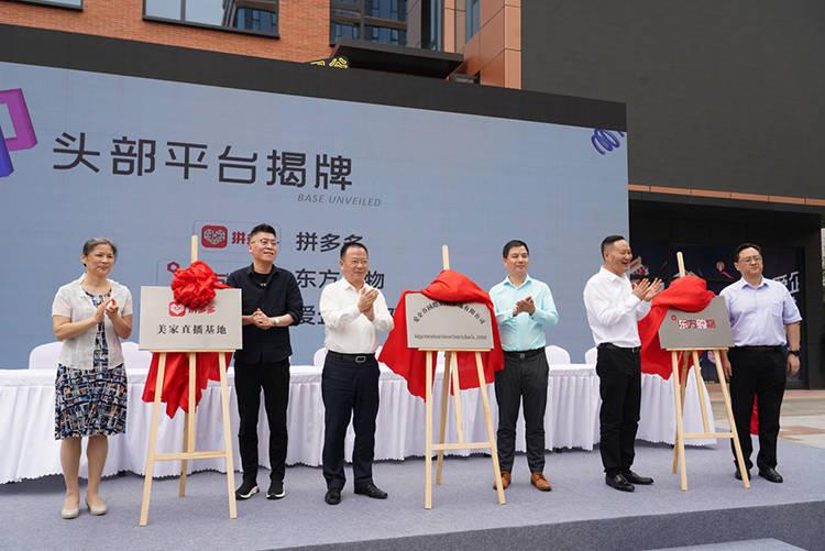 爱企谷现代国际企业社区盛大开园打造网红电商直播基地