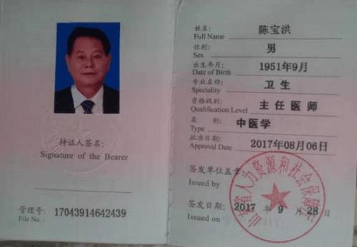 北京陈宝洪中医研究院  陈宝洪院长1(图25)