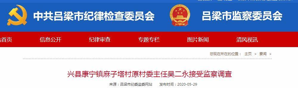 兴县康宁镇麻子塔村原村委主任吴二永接受监察调查