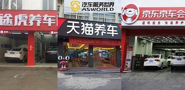 途虎、天猫和北京汽车将在您的店旁一同