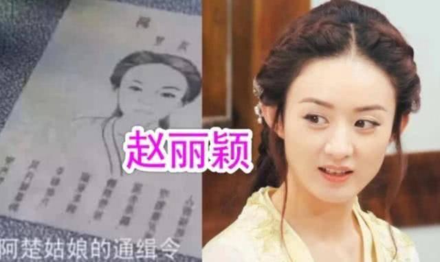 『通缉令』女星古装通缉令画像:赵丽颖包子脸、杨紫葡萄眼、热巴却不太像