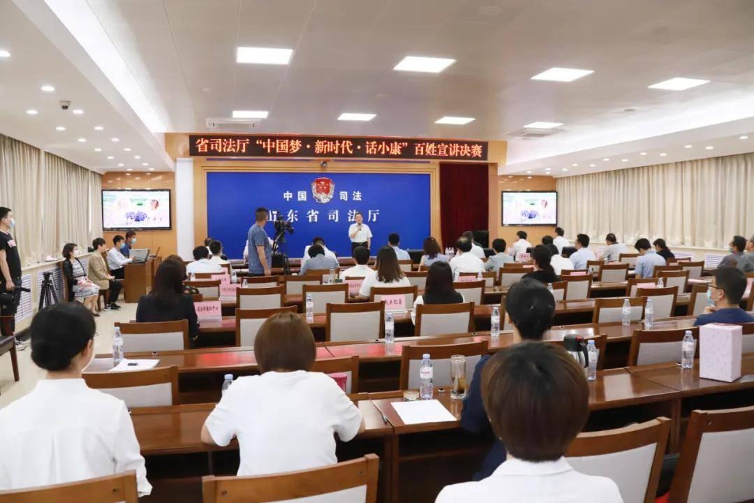 """山东省司法厅""""中国梦·新时代·话小康"""" 百姓宣讲展风采"""