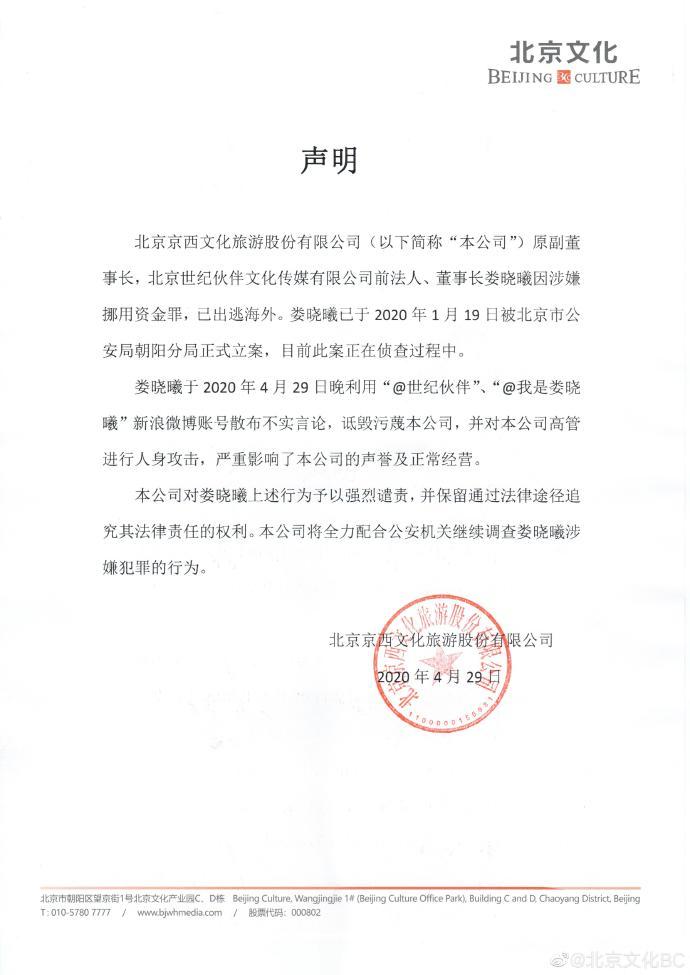 重新思考北京文化举报事件背后的逻辑