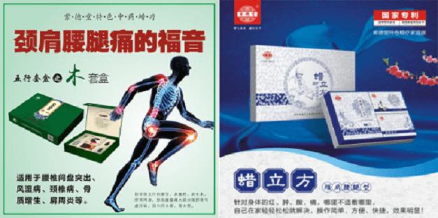 紫德堂专利中药蜡疗在临床中调理慢性腰肌劳损的方法
