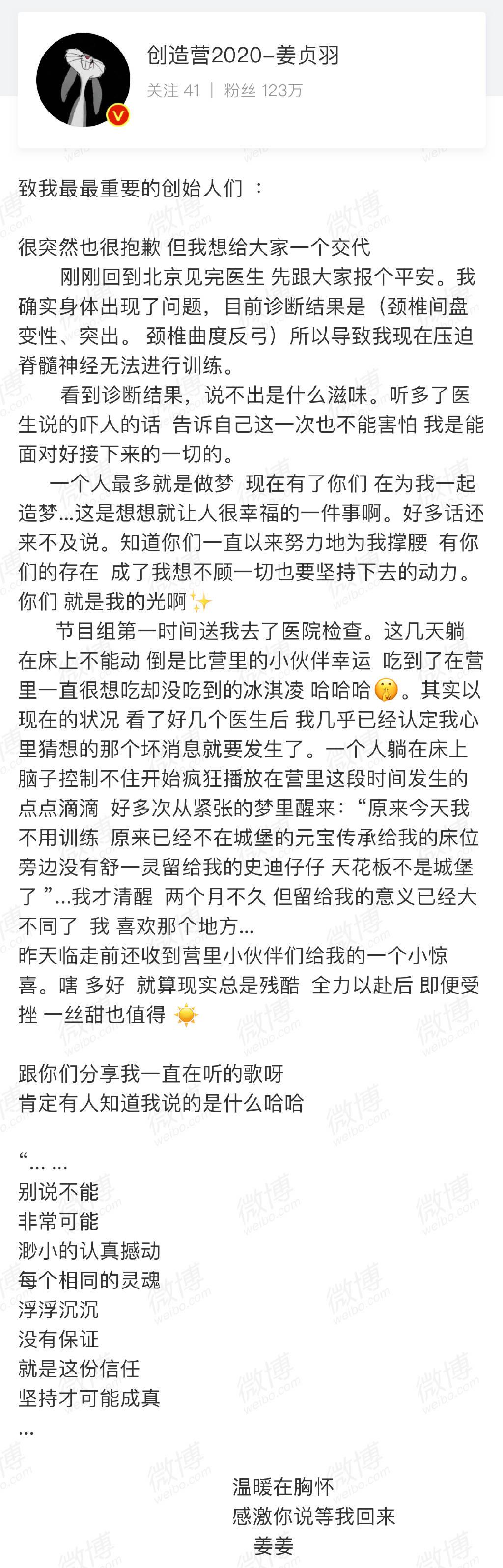 姜贞羽回应暂停录制《创3》:颈椎问题压迫脊髓神经