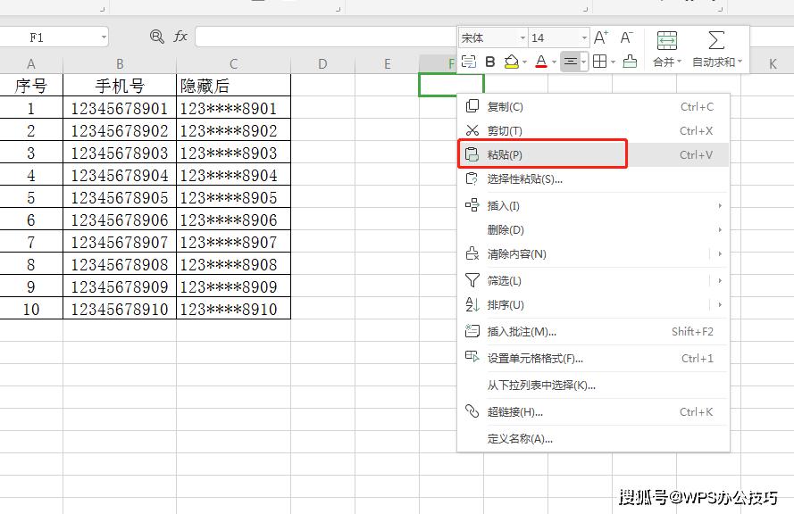WPS表格复制表格后如何保持原有格式