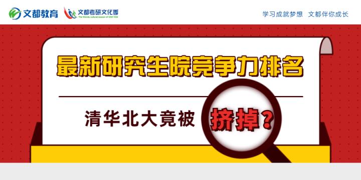 最新研究生院竞争力排名,清华北大竟被挤掉?