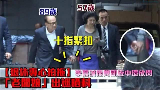 李嘉诚女友周凯旋难得露面,59岁拥百亿身家,身材容貌多年不变