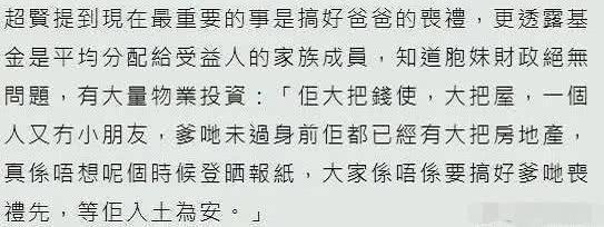 """原创 何超贤回应妹妹争财产""""大可不必"""",暗讽其膝下无子,终非何家人"""