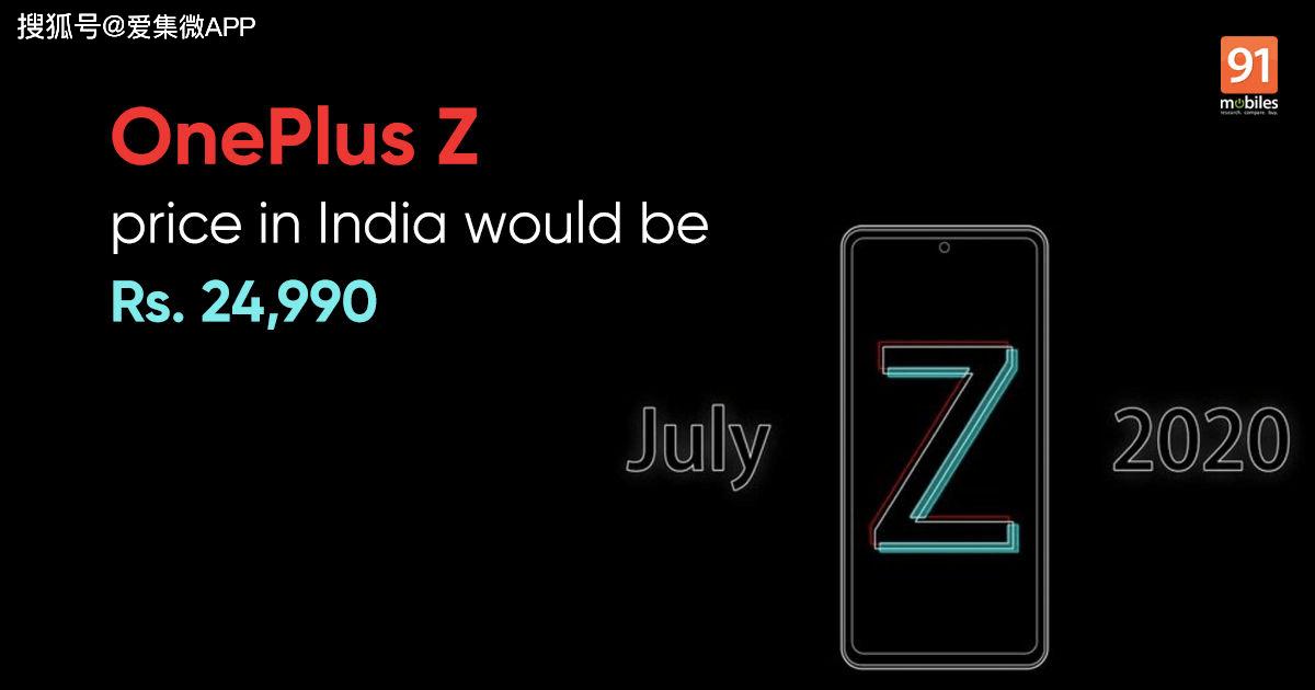 一加新系列将于7月在印度发布,配
