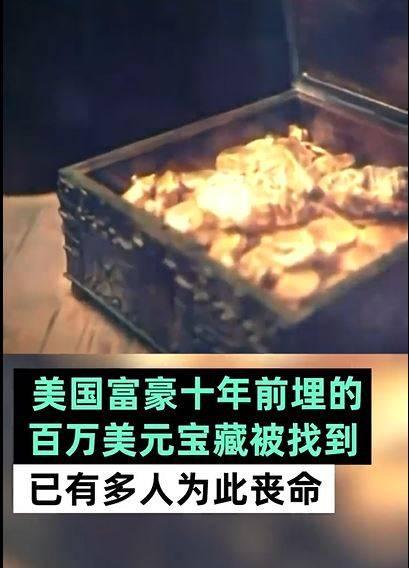 【美国富豪百万美元宝藏被发现,已有4名寻宝者丧命】