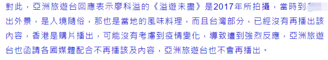 原创 TVB主持人旅游节目中公然吃蝙蝠,电视台漠视社会责任遭观众举报