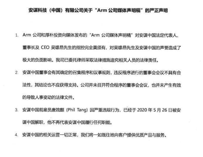 4份声明3次反转,Arm中国上演夺权大战,华为或被全面断供?