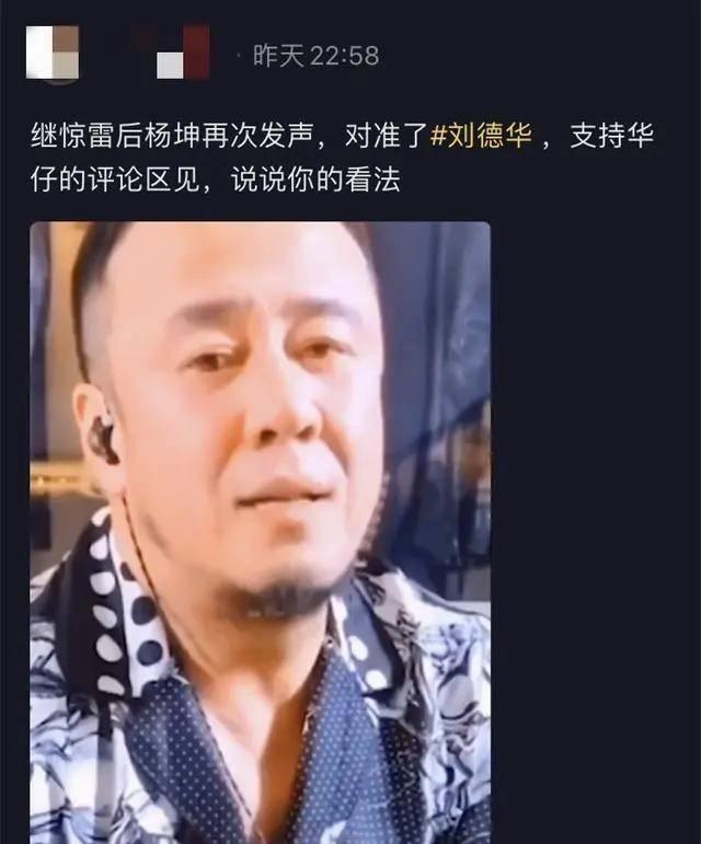 庾澄慶為什么罵楊坤_楊坤為什么要罵劉德華_楊坤微博罵謝霆鋒