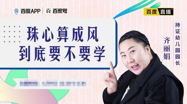 [齐丽娟]齐丽娟:珠心算为什么成风孩子到底要不要学?珠心算都有哪些价值,