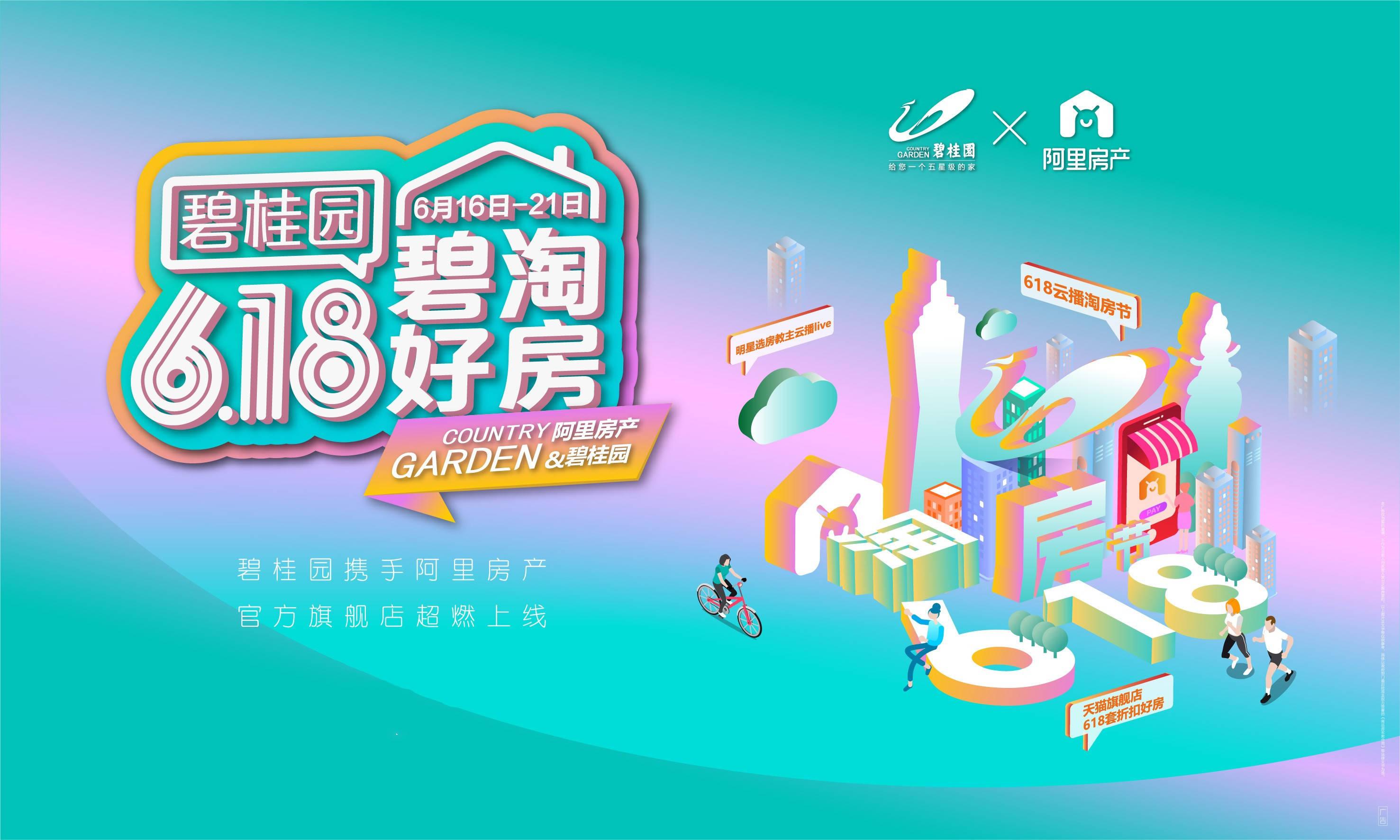 碧桂园联手阿里房产上线官方旗舰店数字化营销再进一步