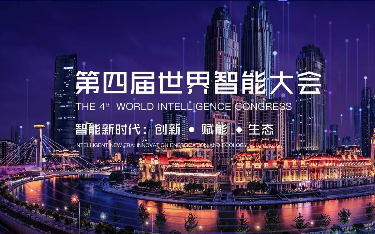 聚焦第四届世界智能大会云端王坚、刘庆