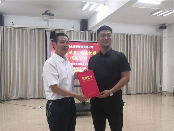 淮安中业商业计划管理公司向特殊学校献