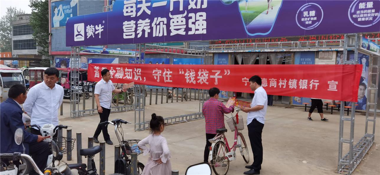 """宁陵德商张弓支行:开展""""普及金融知识,守住'钱袋子'""""宣传活动"""