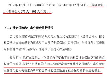 """博睿数据IPO:实缴社保人数差异近40%,应收账款""""旧疾""""未愈反加重"""