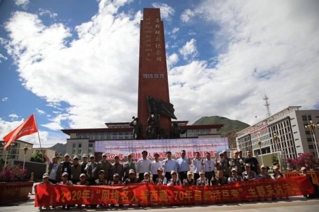 """2020年""""网络名人看西藏——70年昌都话巨变""""主题宣传活动在昌都正式启动"""