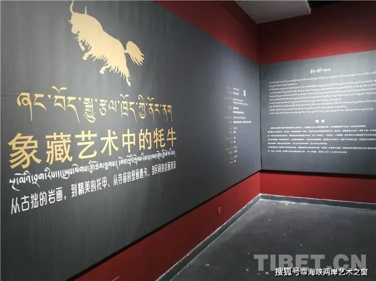 象藏艺术中的牦牛精品展那些画作跨越千年依然直指人心