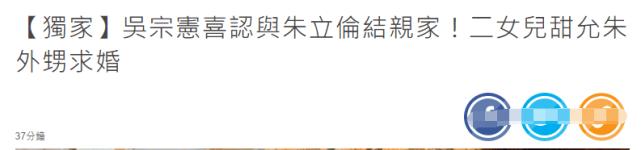 原创 吴宗宪与政界大咖联姻!风光嫁女:婚宴1桌5万,1400万钻戒当嫁妆