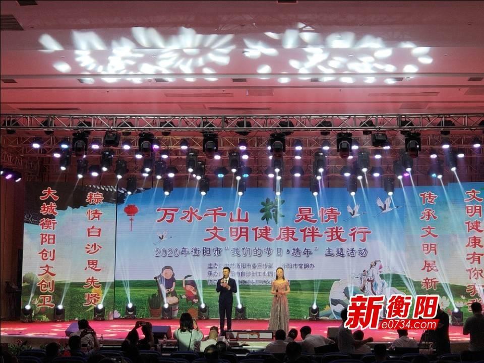 我们的节日·端午:衡阳市举行主题文化活动迎接端午佳节